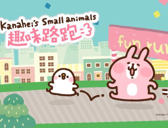 卡娜赫拉的小動物趣味路跑 台北場 2017