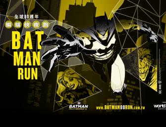 蝙蝠俠80週年紀念夜跑